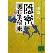 隠密―奥右筆秘帳(講談社文庫) [文庫]