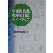 平和博物館・戦争資料館ガイドブック 増補版 [単行本]
