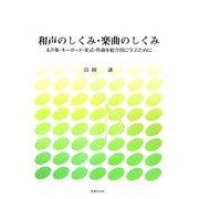 和声のしくみ・楽曲のしくみ―4声体・キーボード・楽式・作曲を総合的に学ぶために [単行本]