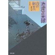 夜の戦士〈下〉風雲の巻 新装版 (角川文庫) [文庫]