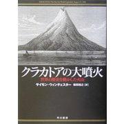 クラカトアの大噴火―世界の歴史を動かした火山 [単行本]