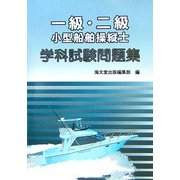 一級・二級小型船舶操縦士学科試験問題集 [単行本]