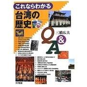 これならわかる台湾の歴史Q&A [単行本]