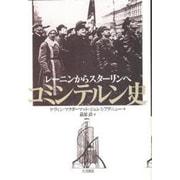 コミンテルン史―レーニンからスターリンへ [単行本]