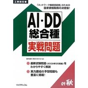 工事担任者 AI・DD総合種実戦問題〈2009秋〉 [単行本]