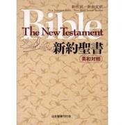 新約聖書 英和対照新改訳 [単行本]