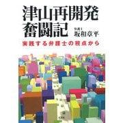 津山再開発奮闘記―実践する弁護士の視点から [単行本]