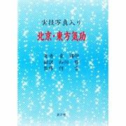 北京・東方気功―実技写真入り [単行本]