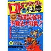 ナンバーズ&ロト ズバリ!!当たる大作戦〈Vol.61〉 [単行本]