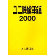 ユニ映像年鑑 2000年版 [事典辞典]