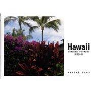 Hawaii-楽園の島 [単行本]