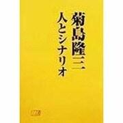菊島隆三 人とシナリオ [単行本]