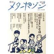 季刊メタポゾン 第2号(2011年春) [単行本]