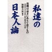 私達の日本人論―故郷は遠きにありて思うもの 愛知教育大学名誉教授旧姓、板橋美智子の永眠 [単行本]