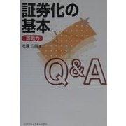 即戦力 証券化の基本Q&A [単行本]