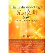 光の文明〈第2集〉アセンションの真実 [単行本]