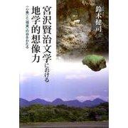 宮沢賢治文学における地学的想像力-〈心象〉と〈現実〉の谷をわたる [単行本]