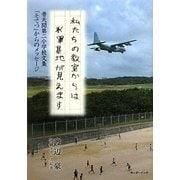 私たちの教室からは米軍基地が見えます―普天間第二小学校文集「そてつ」からのメッセージ [単行本]
