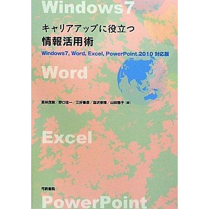 キャリアアップに役立つ情報活用術―Windows7、Word、Excel、PowerPoint 2010対応版 [単行本]