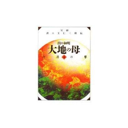 恕涛の響(大地の母―実録 出口王仁三郎伝〈8〉) [文庫]