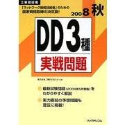 工事担任者 DD3種実戦問題〈2008秋〉 [単行本]
