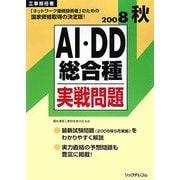 工事担任者 AI・DD総合種実戦問題〈2008秋〉 [単行本]