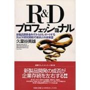 R&Dプロフェッショナル―新製品開発者みずからがレポートするR&D(研究開発)の実状と将来展望 [単行本]