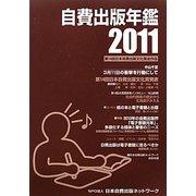 自費出版年鑑〈2011〉 [単行本]