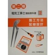 第二種電気工事士講座教科書〈2〉施工方法、配線設計 [単行本]