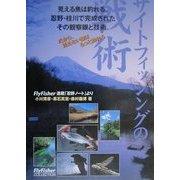 サイトフィッシングの戦術―見える魚は釣れる。忍野・桂川で完成されたその観察眼と技術(FlyFisher COLLECTION) [単行本]