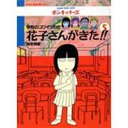 学校のコワイうわさ 花子さんがきた!!〈5〉(BAMBOO KID'S series〈5〉) [新書]