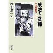 成熟と洗練―日本再構築ノート [単行本]