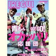 IREGUI-関西青物IREGUI最前線-青もんGO!GO!熱狂!!オカッパリ応援団(別冊つり人 Vol. 331) [ムックその他]