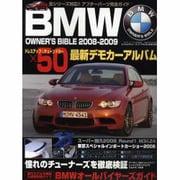 BMWオーナーズバイブル 2008-2009(KANTOSHA MOOK) [ムックその他]
