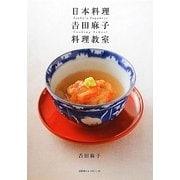 日本料理 吉田麻子料理教室 [単行本]