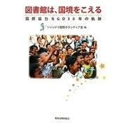 ヨドバシ.com - 教育史料出版会 ...