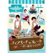ティアモ・チョコレート~甘い恋のつくり方~ DVD-BOX2