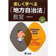 楽しく学べる「地方自治法」教室 第6次改訂版 [単行本]