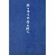 日本書誌学之研究 続 オンデマンド版 [単行本]