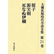 大佛次郎時代小説全集 第21巻 オンデマンド版 [全集叢書]