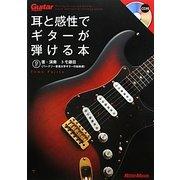 耳と感性でギターが弾ける本(ギター・マガジン) [単行本]