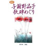 与謝野晶子歌碑めぐり 新訂版 [単行本]