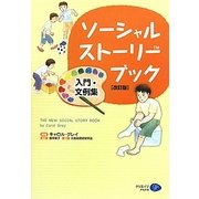 ソーシャルストーリー・ブック―入門・文例集 改訂版 [単行本]