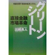 グリーンシート―直接金融市場革命 [単行本]