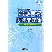 治験実務実践問題集―創薬・育薬を担うために(GCP EXPERT) [単行本]