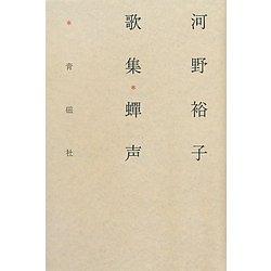 蝉声―河野裕子歌集(塔21世紀叢書) [単行本]