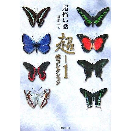 「超」怖い話 超-1怪コレクション(竹書房文庫) [文庫]