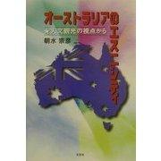 オーストラリアのエスニシティ―人文観光の視点から [単行本]