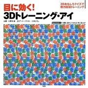 目に効く!3Dトレーニング・アイ―3Dおもしろクイズで視力回復トレーニング [単行本]