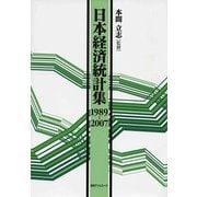 日本経済統計集 1989-2007 [事典辞典]